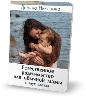 Естественное родительство для обычной мамы в двух словах - книга Дарины Никоновой - скачать
