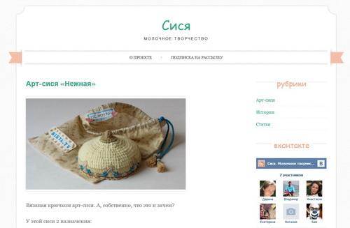 Сайт Сися Молочное творчество - автор Дарина Никонова