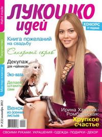 Публикация в журнале Лукошко идей октябрь 2012 - Дарина Никонова