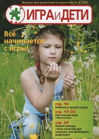 Статья Дарины Никоновой о паззлах в журнале Игра и дети